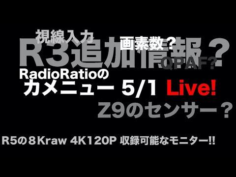 カメニュー5/1 Live! 「EOS R3の新しい噂と、Z9のセンサーについて」