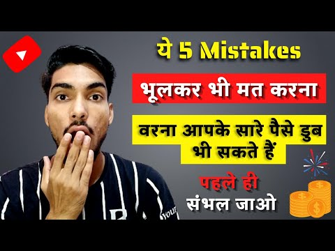 5 Worst Cryptocurrency Trading Mistakes | Don't Make These Crypto Mistakes | Wazirx Trading Tips