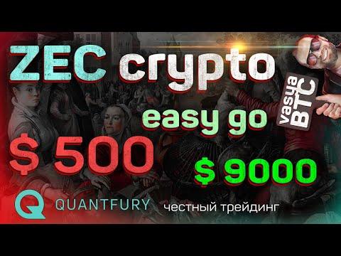ZEC – $500 за монету изи! А может и $9000. Анализ графика.