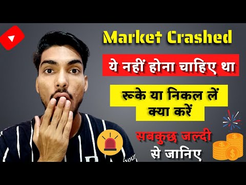Crypto Market Crashed | Sell Or Hold | What Next | Why Cryptocurrency Is Down Today | Wazirx