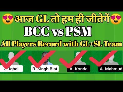 bcc vs psm dream11 prediction   bcc vs psm dream11 team  bcc vs psm dream11 team today match