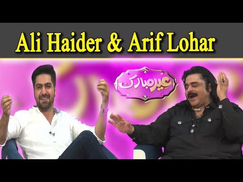 Ali Haider & Arif Lohar | | Eid Special Transmission | 15 May 2021 | Neo News