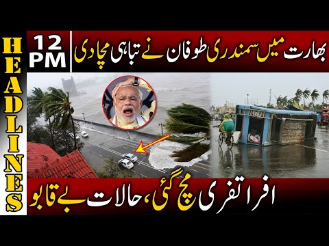 Breaking News From India | News Headlines | 12 PM | 18 May 2021 | Neo News