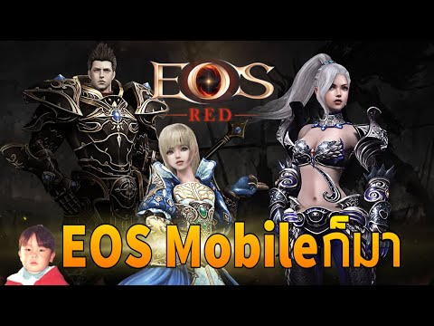 EOS RED เกมมือถือ MMO จากเกมออนไลน์ Echo of Soul ถ้าใจไม่รักจริงไม่ควรเล่น !!