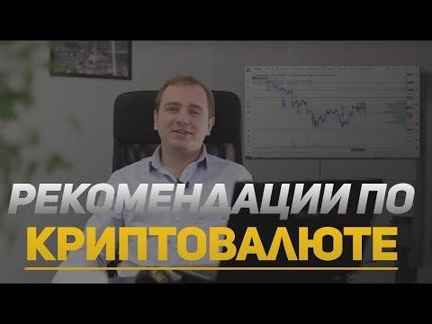 Анализ Bitcoin | Стоит ли инвестировать в Stratis?