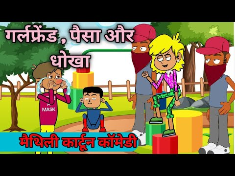 "BCN""s "" गर्लफ्रेंड, पैसा और धोखा "" / #maithilicartoon / #MaithiliComedy / Bharat Cartoon Network"