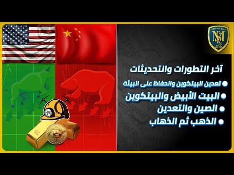 أخبار العملات الرقمية – Bitcoin Mining – البيتكوين والذهب – أمريكا والصين 🔥