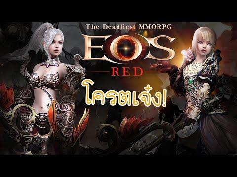 สุดยอดเกมเก็บเวล ที่โครตมัน! EOS RED