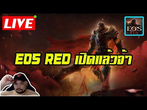 🔴LIVE EOS RED #2 : เกมอะไรวะ เล่นแล้วโครตติด [ ฟาร์มเงินให้ยับ ] – Warrior