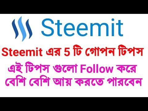 [Steemit Income]Steemit Top 5 Secret tips bangla tutorial 2018