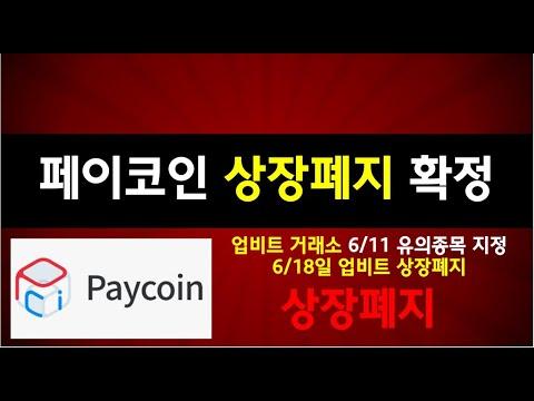 ₿ 페이코인(Paycoin) 상장폐지 결정 / 6.11 유의종목 지정 / 6.18일 업비트 : UPBIT 원화거래 중단 ※앱보안설정으로 화면이 검정색 죄송합니다.