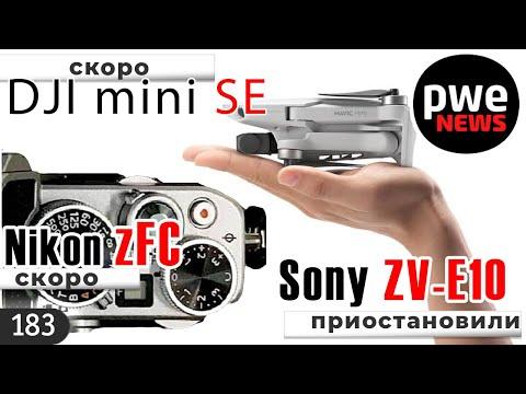 PWE News #183 | Nikon Z fc | слухи о Canon EOS RP Mark II | DJI mini SE | Sony ZV-100 задерживается
