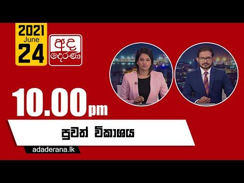 අද දෙරණ රාත්රී 10.00 පුවත් විකාශය – 2021.06.24 | Ada Derana Late Night News Bulletin