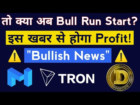Why Crypto Market is Down Today and Market Bull Run News | Best Cryptocurrency To Invest 2021