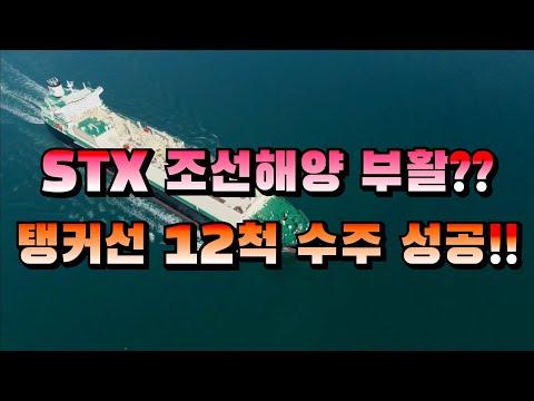 [CC한글자막]STX조선해양 부활?? 탱커선 12척 수주 성공!!