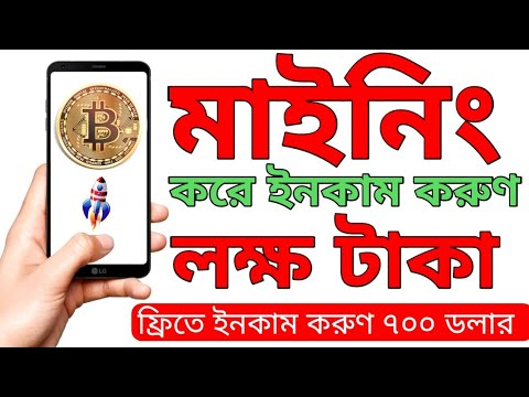 Free Bitcoin Mining without investment. মোবাইল ফোন দিয়ে ফ্রিতে মাইনিং করেন লক্ষ লক্ষ টাকা।