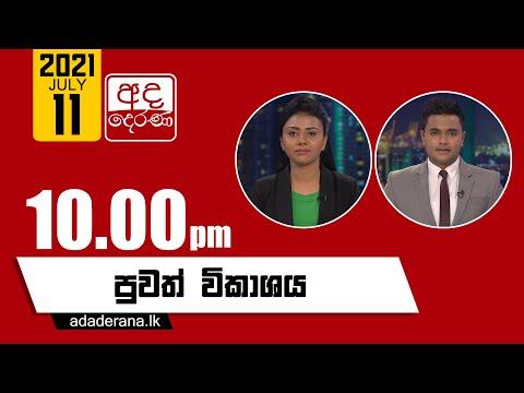 අද දෙරණ රාත්රී 10.00 පුවත් විකාශය – 2021.07.11 | Ada Derana Late Night News Bulletin