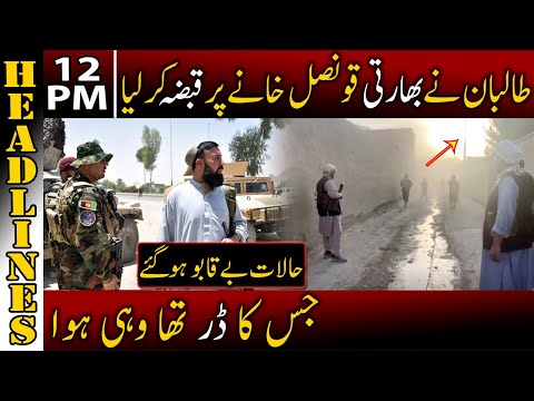 Breaking News From Afghanistan | News Headlines | 12 PM | 12 July 2021 | Neo News