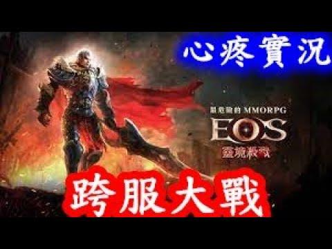 【心疼】【EOS靈境殺戮】跨服戰 #1440p