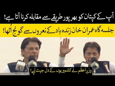 Imran Khan Speech In Bhimber Jalsa | AJK Elections | 18 July 2021 | Neo News
