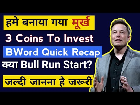 Bword Conference and CryptoCurrency News Today   3 Best Cryptocurrency To Invest 2021   Bitcoin