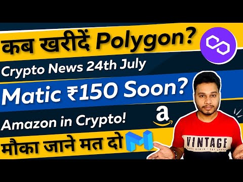 Matic Coin ₹150? Polygon Matic Price Prediction and Crypto News   Best Cryptocurrency To Invest 2021