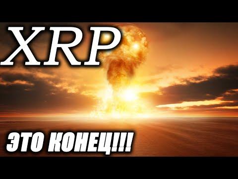Ripple XRP: Все Это Была Большая Жирная ЛОЖЬ! (Вот ПОЧЕМУ)
