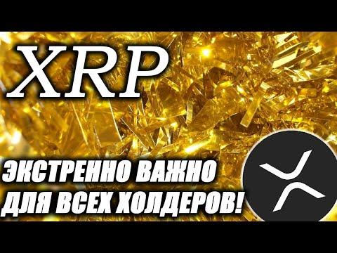 Ripple XRP: ЭТО ДОКАЗЫВАЕТ, Что XRP Будет Использоваться Как ЗОЛОТО! (Не ПРОПУСТИТЕ!)