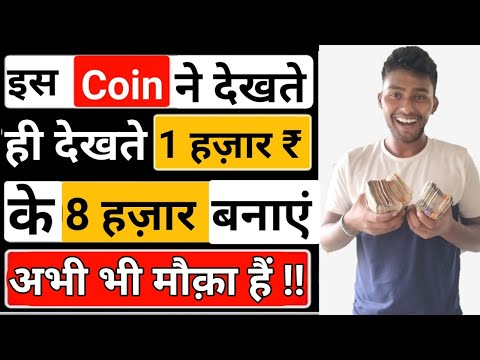 Secret Cryptocurrency That Can Turn 100Rs Into 1 Lakh | SMD COIN