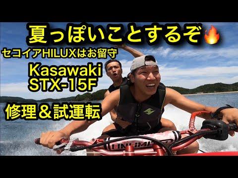 セコイアHILUXはお留守?夏っぽいことするぞPart1 STX-15F修理総集編 ジェットスキー 漢Kawasaki