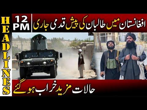 Breaking News | News Headlines | 12 PM | 2 August 2021 | Neo News