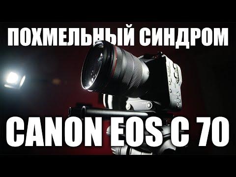 Canon EOS C70. Похмельный синдром.