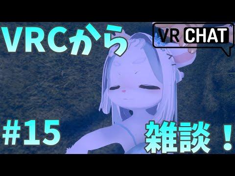 【#フィードラライブ】VRCからまったり雑談!!#15