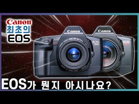 """캐논 """"EOS"""" 들어봤는데? 뭔지 아시나요?   자동 카메라의 시대를 열어버린 캐논 EOS 620 리뷰"""