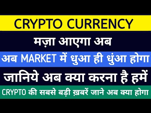 ? URGENT ? Crypto  Legel Tender ? Big News  ?Breaking News about crypto currency market