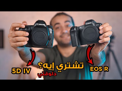 هتشتري ايه دوقتي ؟ | Canon Eos R Vs Canon Eos 5D Mark IV