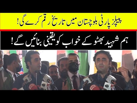 Bilawal Bhutto Speech In Quetta   08 Aug 2021   Neo News