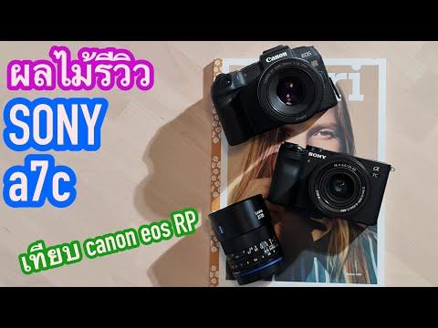 """[ผลไม้รีวิว]กล้องFullframeจิ๋ว """"Sony A7c"""" (เทียบCanon Eos RP)"""