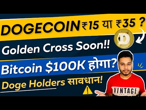 Dogecoin Prediction for Buy/Sell and Bitcoin Golden Cross News   Best Cryptocurrency To Invest 2021
