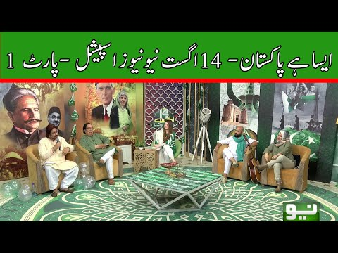 Independence Day Special! Aisa Hai Pakistan | Part 1 | 14 August 2021 | Neo News