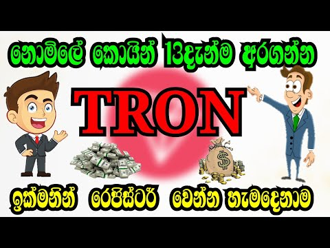 How to make money online | free tron coin mining sinhala |free trx mining sinhala 2021 Bitmoney cash
