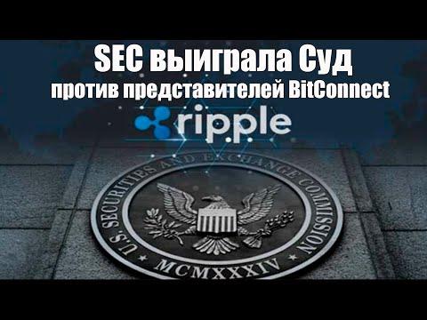 СРОЧНО: SEC выиграла суд против представителей BitConnect