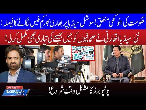 Live with Nasrullah Malik | Full Program | 22 Aug 2021 | Neo News