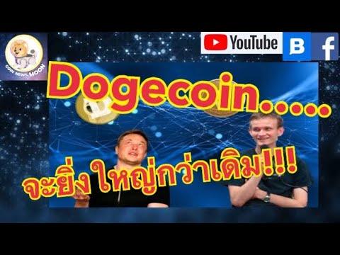 Dogecoin จะยิ่งใหญ่กว่าเดิม พันธมิตรใหม่ Elon Musk จับมือ Vitalik !?