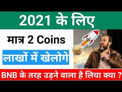 ?URGENT Pump Soon 2 Coin for long term 2021 | High Profitable CryptoCurrency 2021 | Best Exchange A