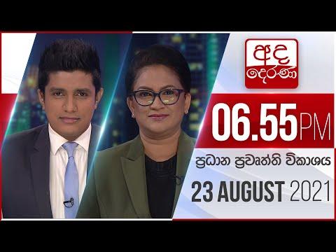 අද දෙරණ රාත්රී 06.55 ප්රධාන පුවත් විකාශය   – 2021.08.23 | Ada Derana Prime Time News Bulletin