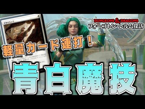 【MTGアリーナ】優秀1マナクリーチャー3種類!一瞬で即死火力まで伸びる青白魔技!【フォーゴトンレルム探訪】