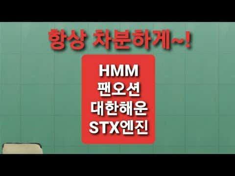 #HMM#팬오션#대한해운#STX엔진