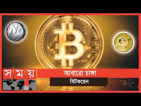 ৫০ হাজার ডলারের কোটা ছাড়ালো বিটকয়েন   BitCoin   Cryptocurrency   SomoyTV