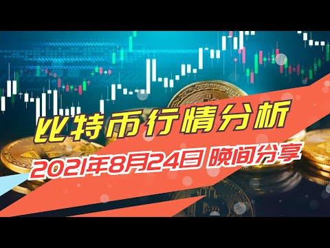 比特币行情分析20210824晚间分享,BTC ETH DOGE LTC EOS XRP BCH ETC DOT LINK UNI SUSHI FIL 行情分析